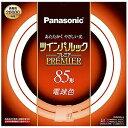 パナソニック 二重環形蛍光ランプ「ツインパルックプレミア」(85形/電球色) FHD85ELL