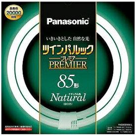 パナソニック 二重環形蛍光ランプ「ツインパルックプレミア」(85形/ナチュラル色) FHD85ENWL