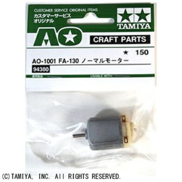 タミヤ ミニ四駆用AOパーツ AO−1001 FA−130タイプノーマルモーター
