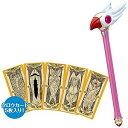 タカラトミー カードキャプターさくら 封印の杖&クロウカード ◆カードキャプターさくら 封印の杖&クロウカード(送料無料)