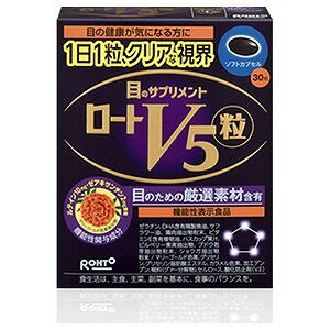ロート製薬 機能性表示食品ロートV5(ファイブ)粒 30粒 ロートV5ファイブツブ30ツブ
