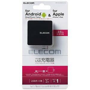 エレコム タブレット/スマートフォン対応[USB給電] AC − USB充電器 2A (ブラック)  MPA‐ACUCN004BK