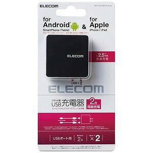エレコム タブレット/スマートフォン対応[USB給電] AC − USB充電器 2A (2ポート・ブラック) MPA‐ACUCN005BK
