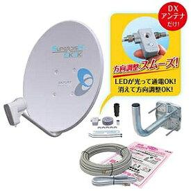 DXアンテナ 2K・4K・8K衛星放送対応BS・110度CSデジタルアンテナセット(レベルインジケーター付) BC453SCK