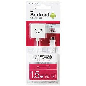 エレコム スマートフォン対応[USB microB] AC充電器 (1.5m・ホワイトフェイス) MPA‐ACMAC155WF