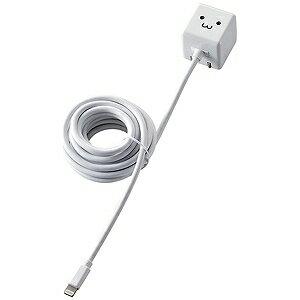 ロジテック iPhone / iPod対応 AC充電器 (2.5m・ホワイトフェイス) LPA‐ACLAC255WF