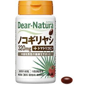 アサヒグループ食品 Dear−Natura(ディアナチュラ)ノコギリヤシ(120粒) DNノコギリヤシ60ニチフ