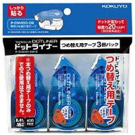 コクヨ [テープのり]ドットライナー 詰替え用テープ 強粘着 3個パック タ−D400−08X3
