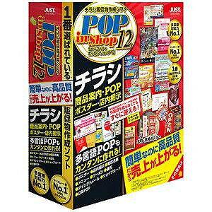 justsystems 〔Win版〕 ラベルマイティ POP in Shop12 ≪通常版≫ ラベルマイテイ POP IN SHOP(送料無料)
