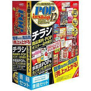 justsystems 〔Win版〕 ラベルマイティ POP in Shop12 ≪書籍セット≫ ラベルマイテイ POP IN SHOP(送料無料)