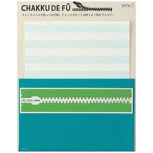 デザインフィル レターセット CHAKKU DE FU 青 86401006