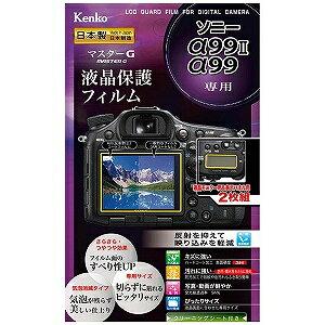 ケンコー・トキナー マスターG液晶保護フィルム KLPM−SA99M2