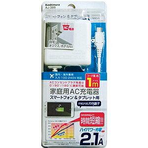 カシムラ タブレット/スマートフォン対応[micro USB] AC充電器 2.1A (1m) AJ388(ホワイト)