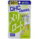 DHC メリロート 20日分(40粒) DHC20ニチメリロート