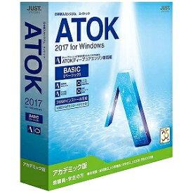 justsystems 〔Win版〕 ATOK 2017 for Windows ≪ベーシックアカデミック版≫ ATOK2017フオーウインドウズ[
