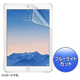 サンワサプライ iPad Air 2用ブルーライトカット液晶保護指紋反射防止フィルム LCD−IPAD6BCAR
