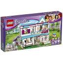 LEGO (レゴ) 41314 ◆フレンズ ステファニーのオシャレハウス(送料無料)