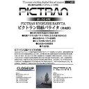 クローズアップ ピクトラン局紙バライタA3 STYPICKB−A3