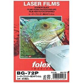 フォーレックス OHPフィルムA4(20)BG72P B/Wレーザー両面 OHPフィルムA420BG72PBWレー