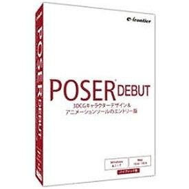 イーフロンティア 〔Win/Mac版〕Poser Debut POSER DEBUT(WIN