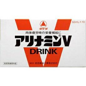 武田薬品 アリナミンV(50mL×10本)医薬部外品 シンアリナミンV