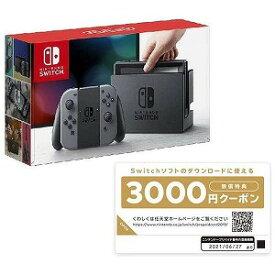 任天堂 【3000円クーポン対象】ニンテンドースイッチ本体 Nintendo Switch Joy−Con(L)/(R) グレー [2017年3月モデル]