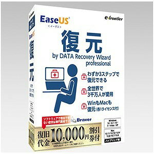 イーフロンティア 〔Win・Mac版〕EaseUS 復元 by Data Recovery Wizard EASEUS フクゲン BY DATA