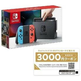 任天堂 【3000円クーポン対象】スイッチ本体 Nintendo Switch Joy−Con(L)ネオンブルー/(R)ネオンレッド [2017年3月モデル]