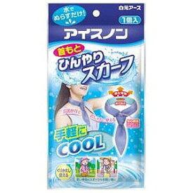 白元 冷却・冷汗用品 アイスノン首もとひんやりスカーフ