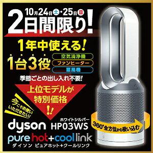 ダイソン 空気清浄機能付ファンヒーター 「Dyson Pure Hot + Cool Link」(〜8畳) HP03WS ホワイト/シルバー(送料無料)