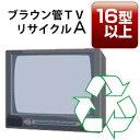 ブラウン管テレビ(A)「16型以下」リサイクル回収サービス 税込3,996円(収集運搬料込み)