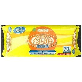 オレンジケアプロダクツ 介護用品 やぶれにくいおとな用 おしりふき(70枚入)