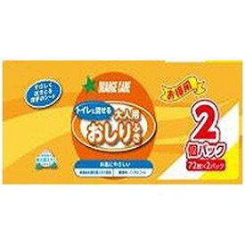 オレンジケアプロダクツ 介護用品 トイレに流せる大人用 おしりふき(72枚×2個パック)