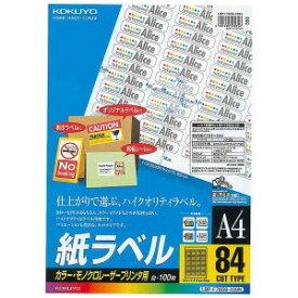 コクヨ カラーレーザーコピー用紙ラベル(A4サイズ・84面・100枚) LBP−F7656−100