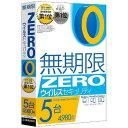 〔Win/Android/iOS版〕 ZERO ウイルスセキュリティ 5台用 マルチOS版(送料無料)