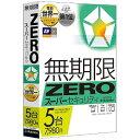 〔Win/Android〕 ZERO スーパーウイルスセキュリティ 5台用 マルチOS版(送料無料)