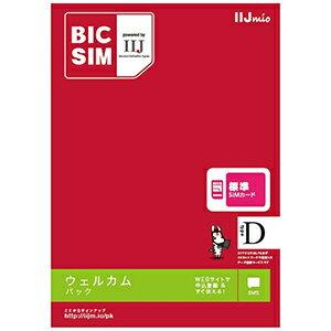IIJ 標準SIM 「BIC SIM」 データ通信専用・SMS対応 IMB172