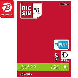 IIJ マイクロSIM 「BIC SIM」 データ通信専用・SMS対応 IMB173(マイク