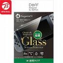 I・O・DATA 任天堂スイッチ用ガラスフィルム 8倍の強度ドラゴントレイルX 透明タイプ BKS−NSG2DF