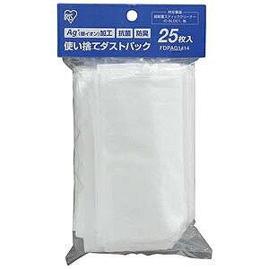 アイリスオーヤマ 掃除機用紙パック (25枚入) 超軽量スティッククリーナー使い捨てダストパック FDPAG1414