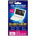 エレコム 電子辞書用液晶保護フィルム (ブルーライトカット) DJP−TP029BL