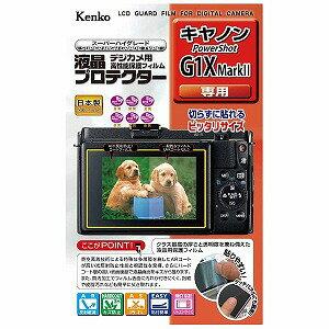 ケンコー・トキナー 液晶保護フィルム(キヤノン PowerShot G1 X Mark II専用) KLP−CPSG1XM2