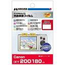 ハクバ 液晶保護フィルム MarkII(キヤノン IXY 200専用) DGF2CAX200