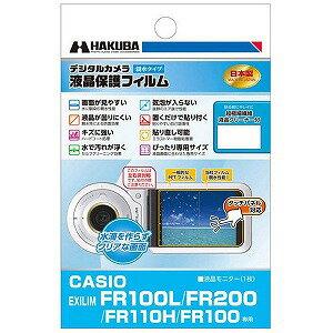 ハクバ 液晶保護フィルム親水タイプ(カシオ FR100L専用) DGFHCEFR100L