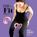 健康グッズ 内転筋トレーニング 内股de Diet Fit レギュラー 3B−4776(ピンク)