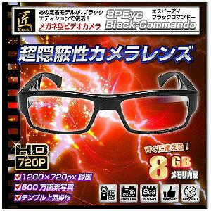 サロニア 眼鏡型ビデオカメラ SPEye Black−Commando NCG04080245−A0