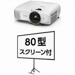 EPSON ホームシアタープロジェクター dreamio(ドリーミオ)  EH−TW5650S(80インチスクリーンセットモデル)