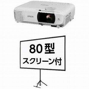 EPSON ホームシアタープロジェクター dreamio(ドリーミオ)  EH−TW650S (80インチスクリーンセットモデル)(送料無料)
