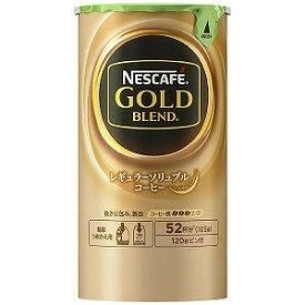 ネスレ ネスカフェ ゴールドブレンド エコ&システム 105g NGBB02