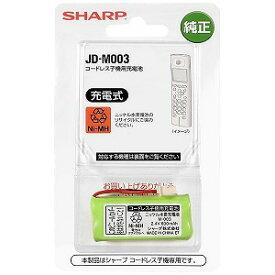 シャープ コードレス子機用充電池 JD−M003